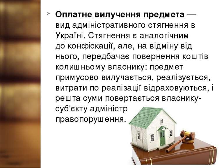 Оплатне вилучення предмета— видадміністративного стягненняв Україні. Стягн...