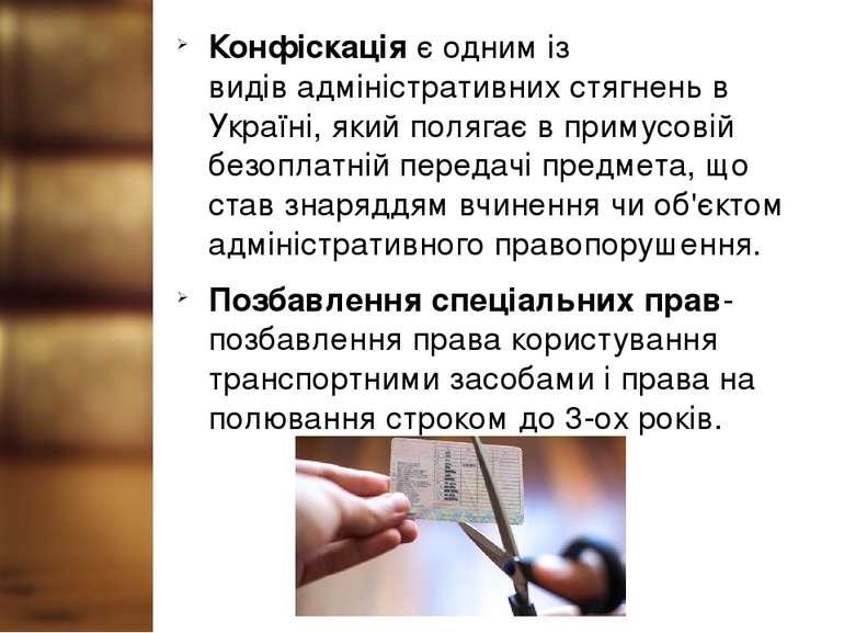 Конфіскаціяє одним із видівадміністративних стягненьв Україні, який поляга...