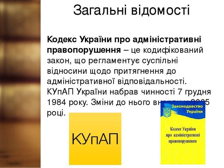 Загальні відомості Кодекс України про адміністративні правопорушення – це код...