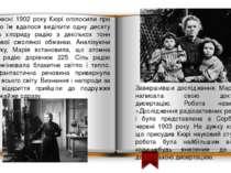 У вересні 1902 року Кюрі оголосили про те, що їм вдалося виділити одну десяту...