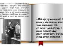 Робота з радіоактивними речовинами відчутно позначилася на здоров'ї Марії Кюр...