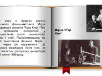 1894 року в будинку одного польського фізика-емігранта Марія Склодовська зуст...