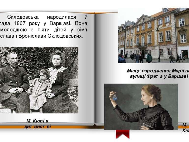 Марія Склодовська народилася 7 листопада 1867 року у Варшаві. Вона була молод...