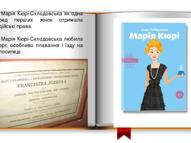 5. Марія Кюрі-Склодовська як одна серед перших жінок отримала водійські прав...