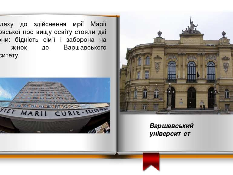 Варшавський університет На шляху до здійснення мрії Марії Склодовської про ви...