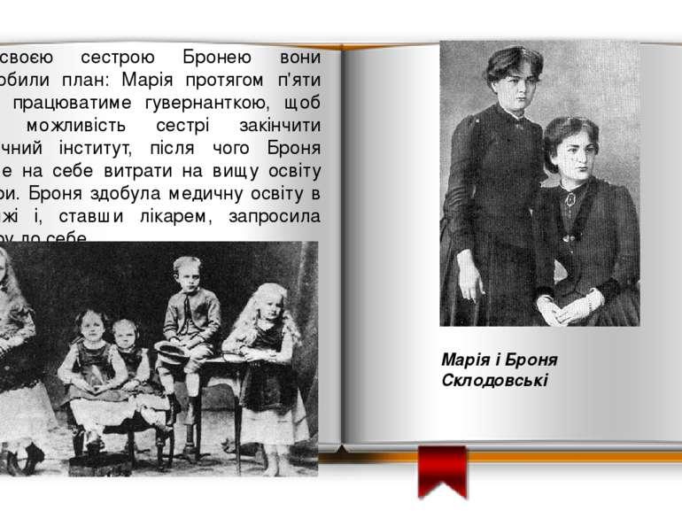 Зі своєю сестрою Бронею вони розробили план: Марія протягом п'яти років працю...