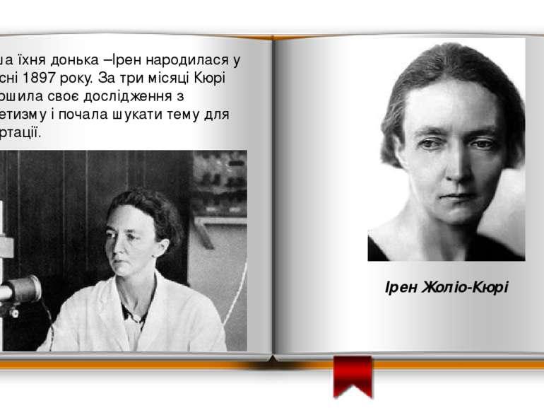 Перша їхня донька –Ірен народилася у вересні 1897 року. За три місяці Кюрі за...