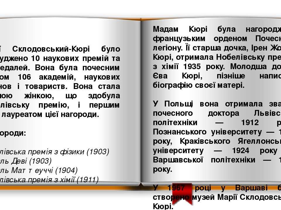 Марії Склодовський-Кюрі було присуджено 10 наукових премій та 16 медалей. Вон...