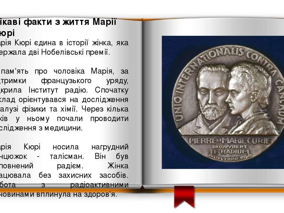 Цікаві факти з життя Марії Кюрі Марія Кюрі єдина в історії жінка, яка одержал...