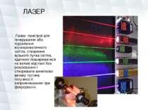 ЛАЗЕР Лазер -пристрій для генерування або підсилення монохроматичного світла...