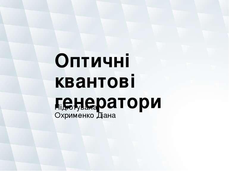 Оптичні квантові генератори Підготувала Охрименко Діана