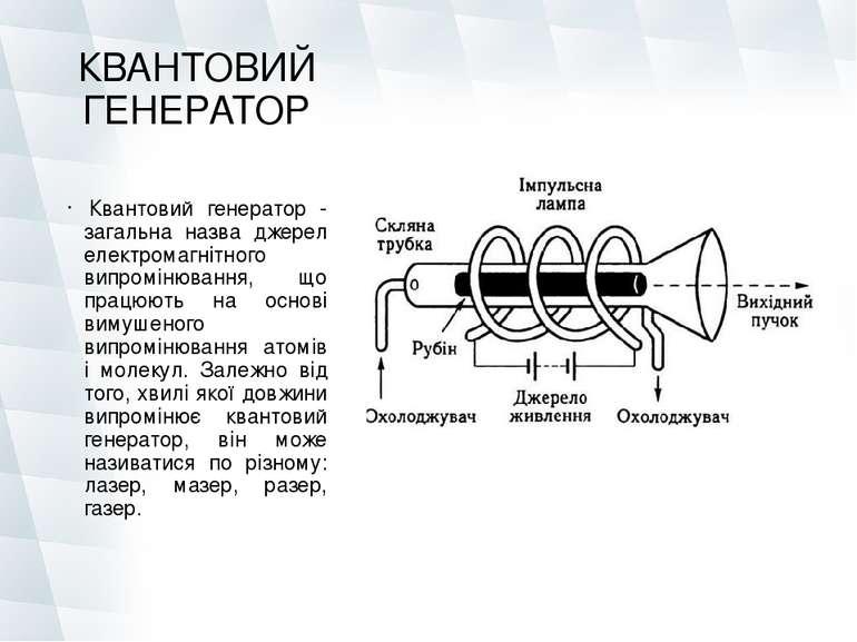 КВАНТОВИЙ ГЕНЕРАТОР Квантовий генератор - загальна назва джерел електромагні...