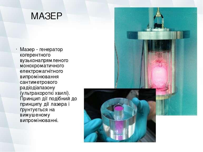 МАЗЕР Мазер - генератор когерентного вузьконапрямленого монохроматичного елек...