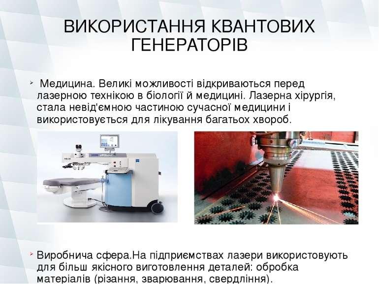 ВИКОРИСТАННЯ КВАНТОВИХ ГЕНЕРАТОРІВ Медицина. Великі можливості відкриваються ...
