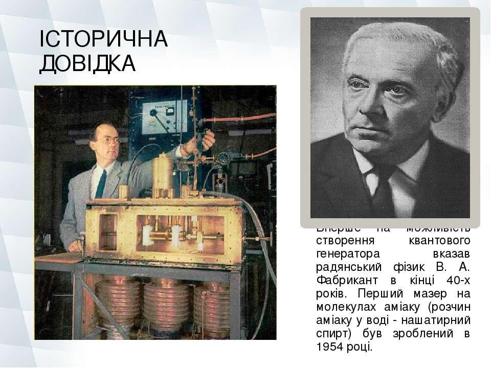 ІСТОРИЧНА ДОВІДКА Вперше на можливість створення квантового генератора вказав...