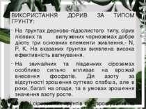ВИКОРИСТАННЯ ДОРИВ ЗА ТИПОМ ГРУНТУ: На ґрунтахдерново-підзолистого типу,сір...