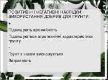 ПОЗИТИВНІ І НЕГАТИВНІ НАСЛІДКИ ВИКОРИСТАННЯ ДОБРИВ ДЛЯ ГРУНТУ: + Підвищують в...