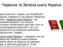 Червона та Зелена книга України Перелік рослин і тварин, що потребують охорон...