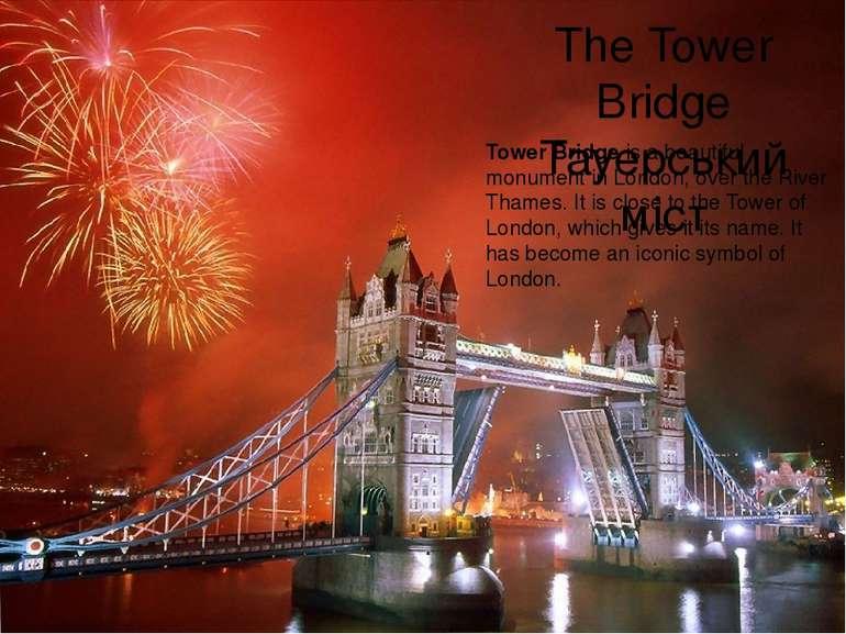The Tower Bridge Тауерський міст Tower Bridge is a beautiful monument in Lond...