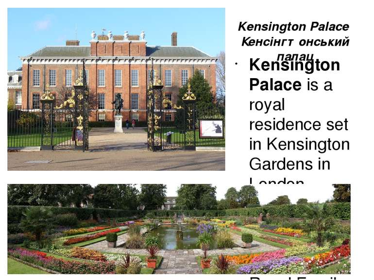 Kensington Palace Кенсінгтонський палац Kensington Palace is a royal residenc...