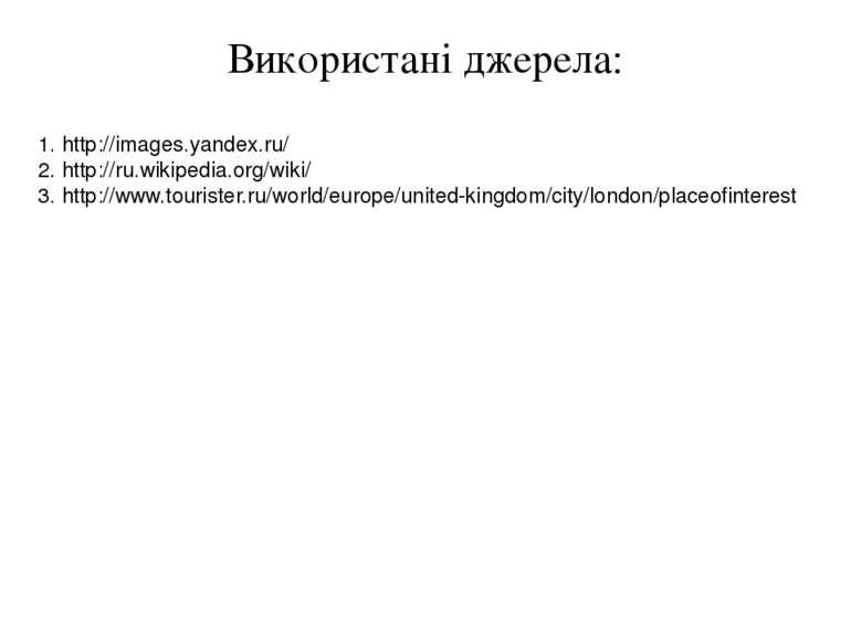 Використані джерела: 1. http://images.yandex.ru/ 2. http://ru.wikipedia.org/w...