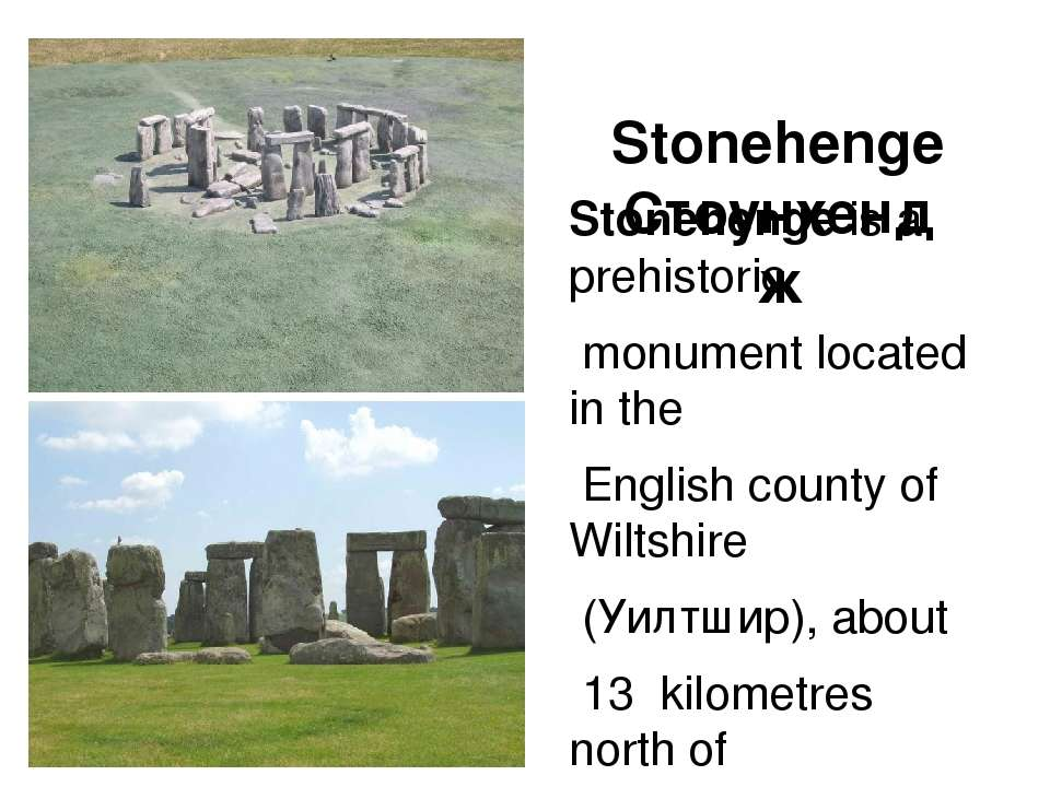 Stonehenge Стоунхендж Stonehenge is a prehistoriс monument located in the Eng...