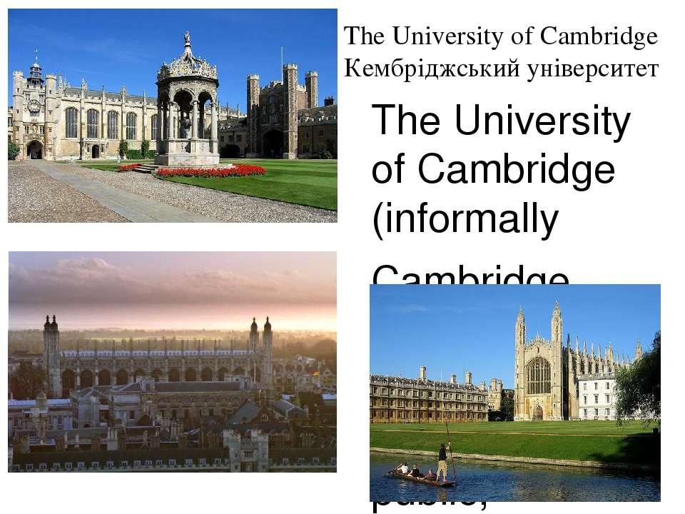 The University of Cambridge Кембріджський університет The University of Cambr...