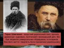 Тарас Шевченко- видатний український поет, прозаїк, драматург, художник, пол...