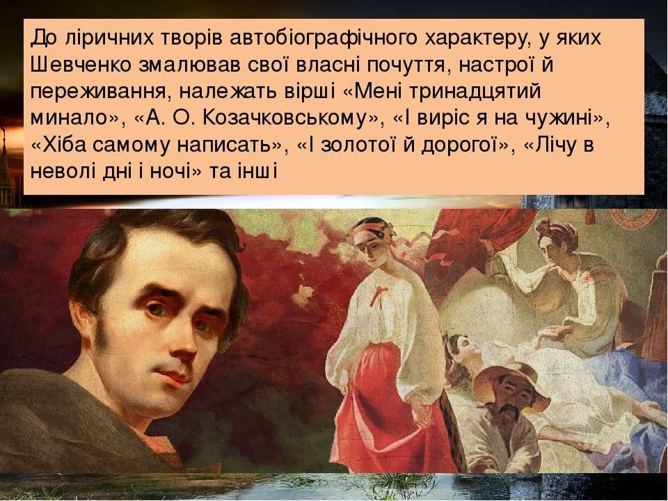 До ліричних творів автобіографічного характеру, у яких Шевченко змалював свої...
