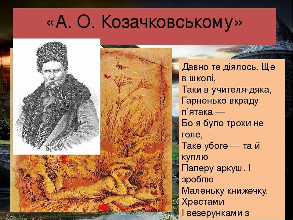«А. О. Козачковському» Давно те діялось. Ще в школі, Таки в учителя-дяка, Гар...