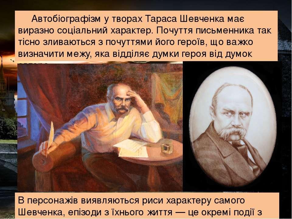 Автобіографізм у творах Тараса Шевченка має виразно соціальний характер. Почу...