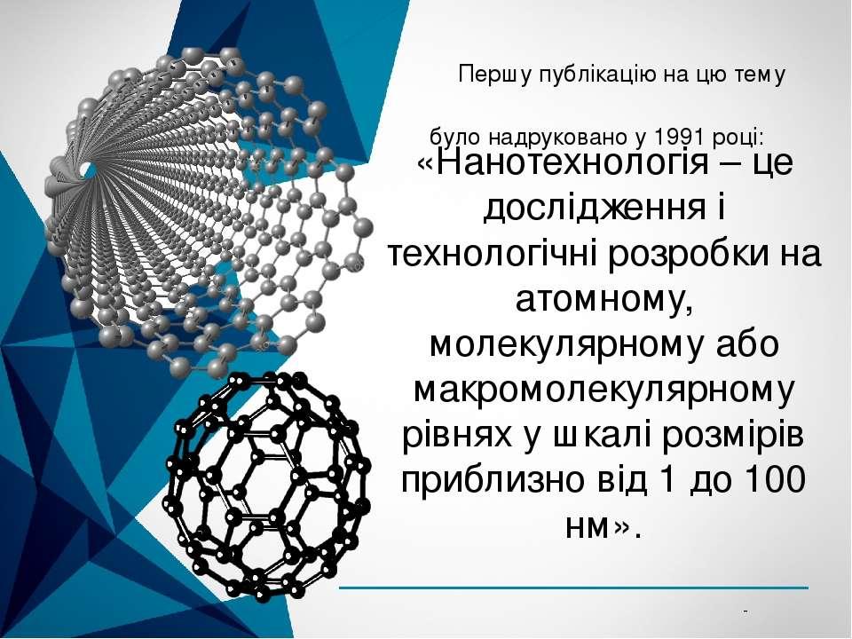 Першу публікацію на цю тему було надруковано у 1991 році: «Нанотехнологія...