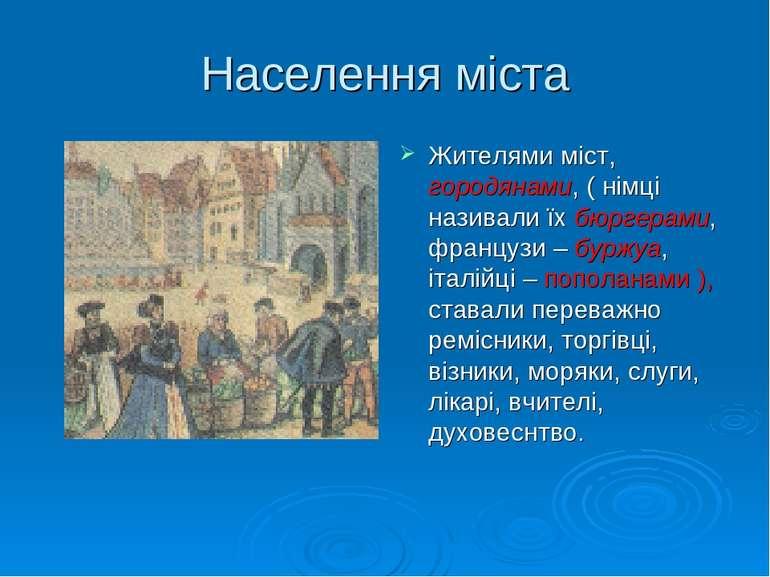 Населення міста Жителями міст, городянами, ( німці називали їх бюргерами, фра...