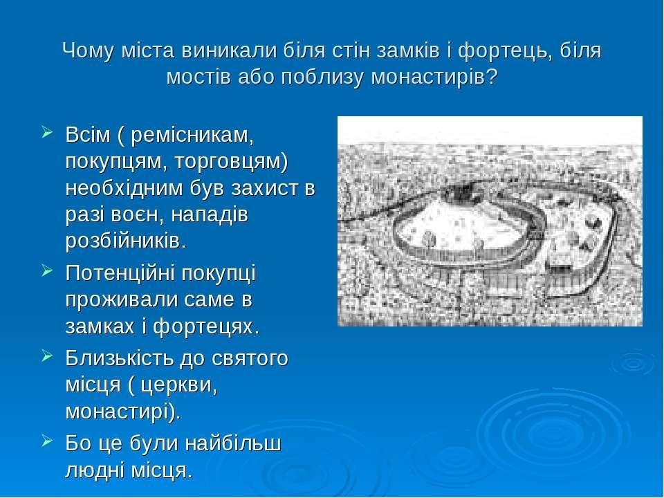 Чому міста виникали біля стін замків і фортець, біля мостів або поблизу монас...