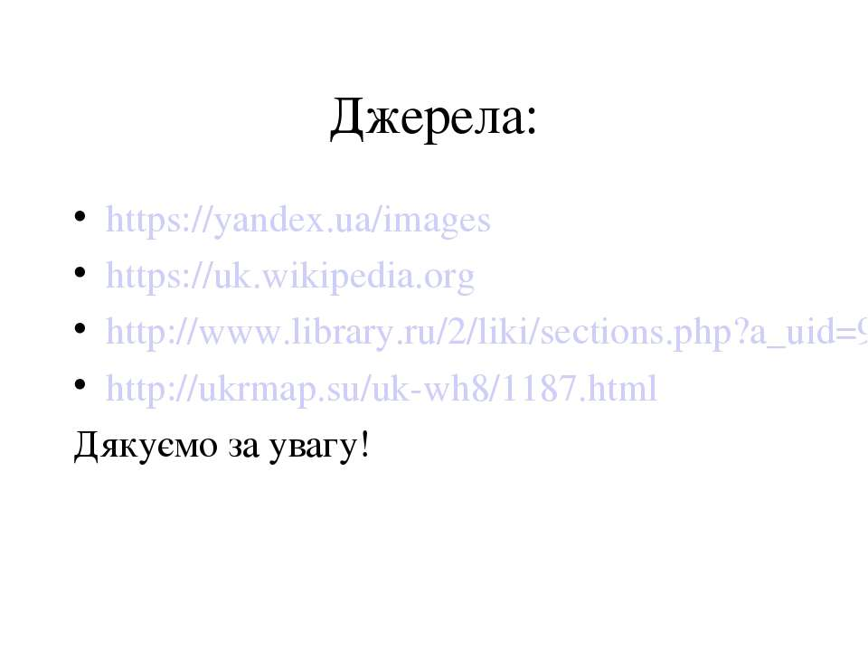 Джерела: https://yandex.ua/images https://uk.wikipedia.org http://www.library...