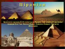 П і р а м і д и Археологи нарахували 80 єгипетських пірамід. Самі знамениті т...