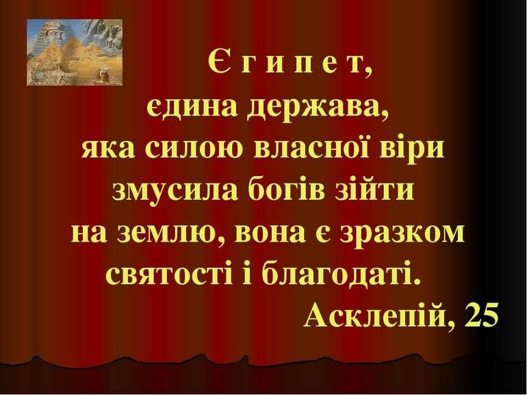 Є г и п е т, єдина держава, яка силою власної віри змусила богів зійти на зем...