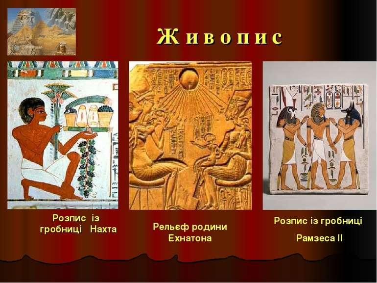 Ж и в о п и с Розпис із гробниці Нахта Розпис із гробниці Рамзеса II Рельєф р...