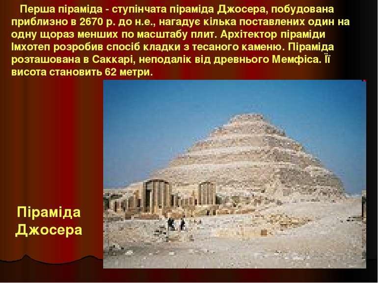 Перша піраміда - ступінчата піраміда Джосера, побудована приблизно в 2670 р. ...