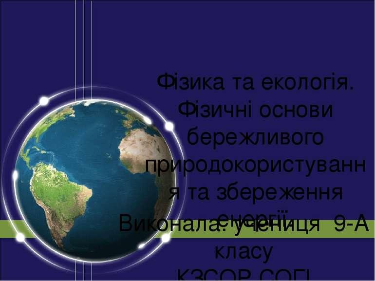 Фізика та екологія. Фізичні основи бережливого природокористування та збере...