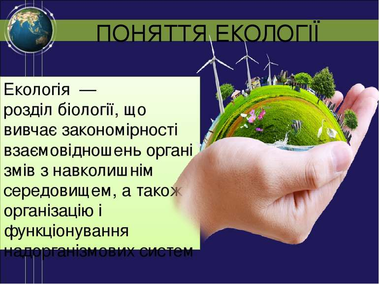 ПОНЯТТЯ ЕКОЛОГІЇ Екологія— розділбіології, що вивчає закономірності взаємо...