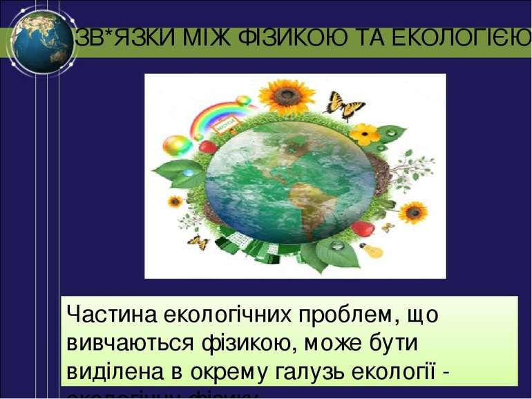 ЗВ*ЯЗКИ МІЖ ФІЗИКОЮ ТА ЕКОЛОГІЄЮ Частина екологічних проблем, що вивчаються ф...