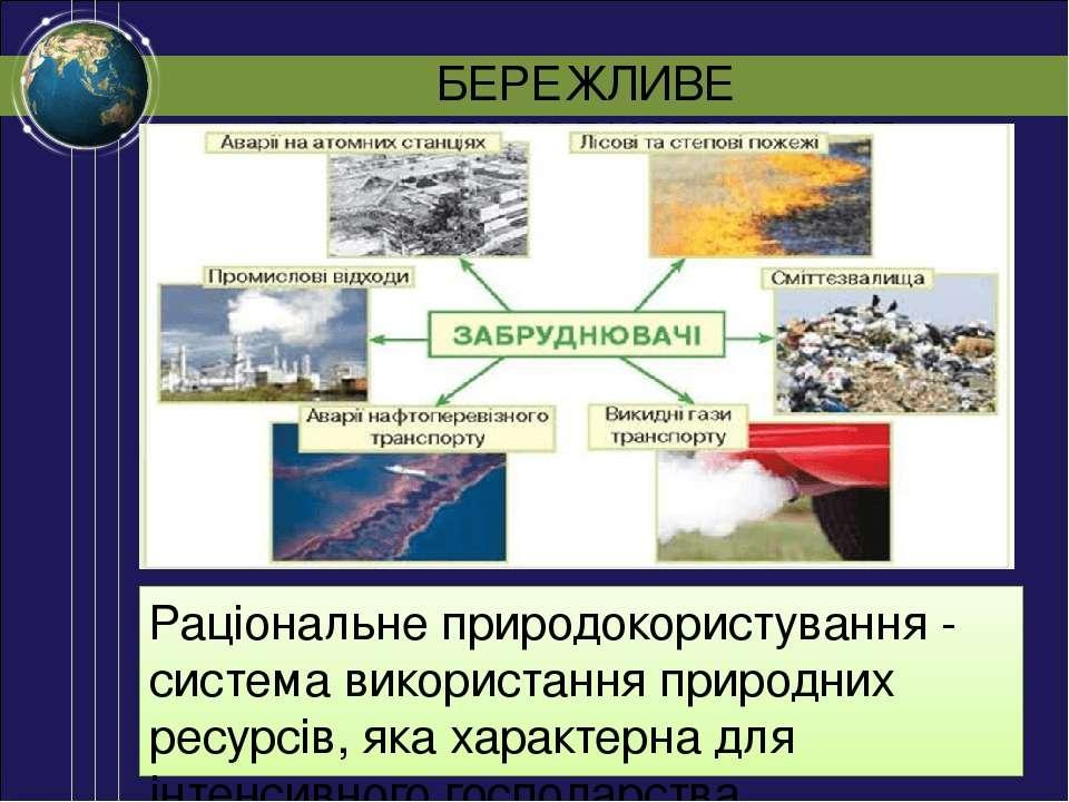 БЕРЕЖЛИВЕ ПРИРОДОКОРИСТУВАННЯ Раціональне природокористування - система викор...