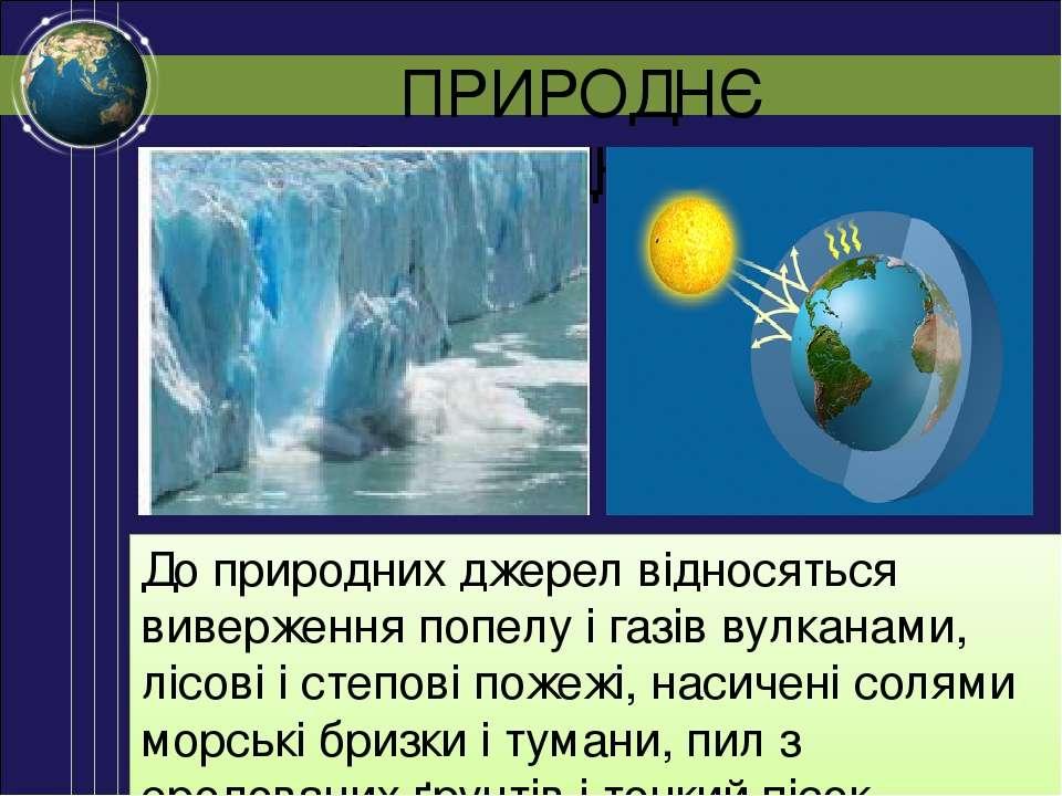 ПРИРОДНЄ ЗАБРУДНЕННЯ До природних джерел відносяться виверження попелу і газі...