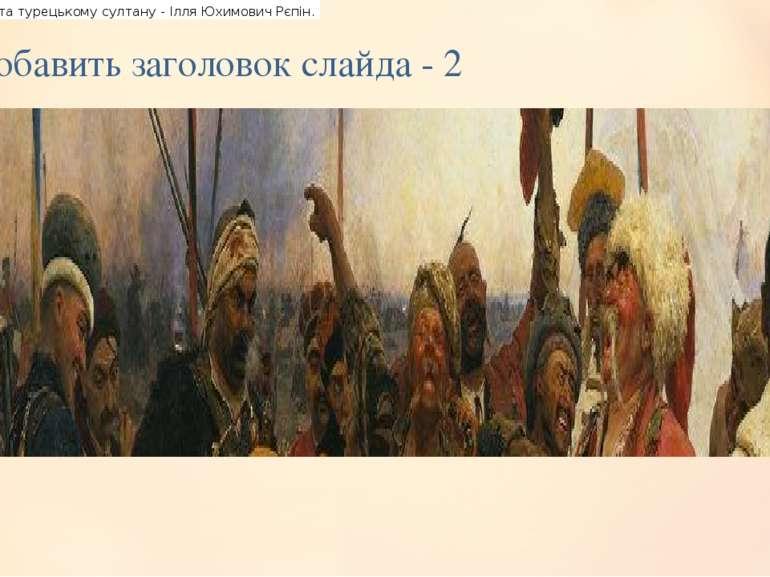 Добавить заголовок слайда - 2 Запорожці пишуть листа турецькому султану - Ілл...