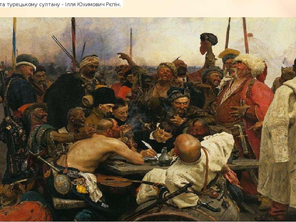 Запорожці пишуть листа турецькому султану - Ілля Юхимович Рєпін.