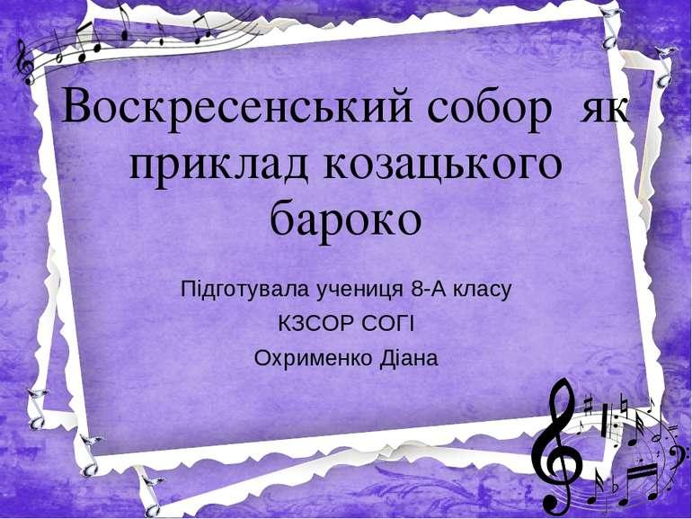 Воскресенський собор як приклад козацького бароко Підготувала учениця 8-А кла...