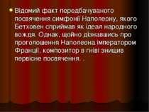 Відомий факт передбачуваного посвячення симфонії Наполеону, якого Бетховен сп...