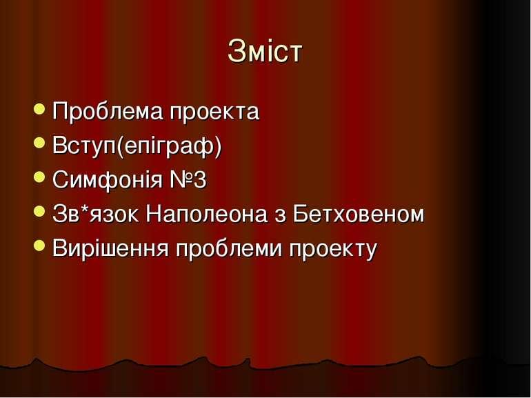 Зміст Проблема проекта Вступ(епіграф) Симфонія №3 Зв*язок Наполеона з Бетхове...