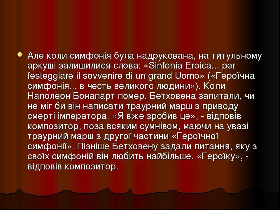 Але коли симфонія була надрукована, на титульному аркуші залишилися слова: «S...